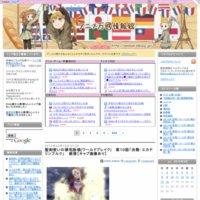 アニメ万国情報館