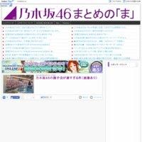 乃木坂46まとめの「ま」